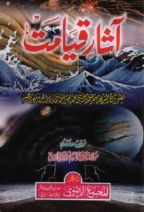 Aasar e Qayamat By Mufti Akhtar Raza Qadri Pdf
