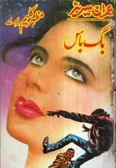 Big Boss Imran Series By Mazhar Kaleem Pdf