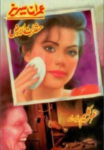 Hashrat Ul Arz Imran Series By Mazhar Kaleem Pdf