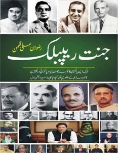 Jannat Republic Novel By Rizwan Ali Ghuman Pdf