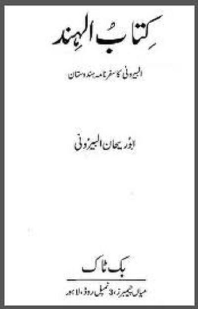 Kitab Ul Hind Urdu By Abu Rehan Al Bairooni Pdf