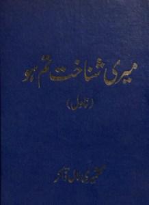 Meri Shanakht Tum Ho By Kashmiri Lal Zakir Pdf