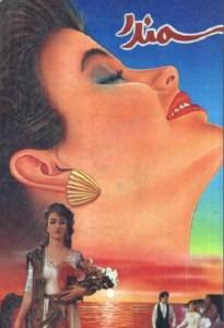 Samandar Novel By Mehmood Ahmad Moodi Pdf