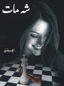 Shah Maat Novel By Amjad Javed Pdf Download