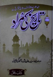 Tareekh Ki Murad By Sahibzada Khursheed Gilani Pdf