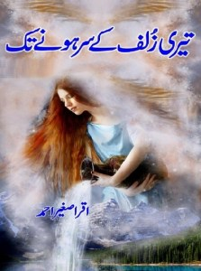 Teri Zulf Ke Sar Hone Tak By Iqra Sagheer Ahmad Pdf
