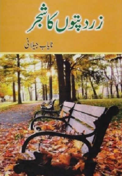 Zard Patton Ka Shajar Novel By Nayab Jilani Pdf
