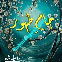 Jaam e Tahoor Novel By Raheela Shah Pdf