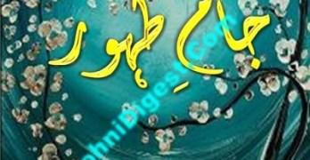 Jaam e Tahoor Novel By Raheela Shah Pdf