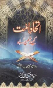 Ittihad e Ummat Kaise By Prof Habibullah Chishti Pdf