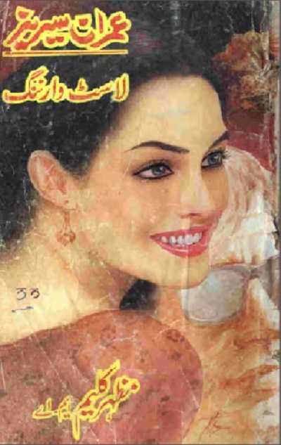 Last Warning Imran Series By Mazhar Kaleem MA Pdf