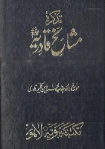 Tazkira Mashaikh e Qadria By M Deen Kaleem Pdf