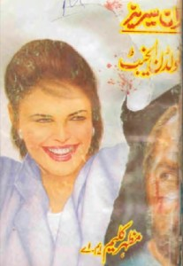 Golden Agent Imran Series By Mazhar Kaleem Pdf