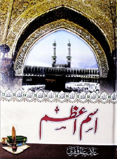 Ism e Azam By Allama Alam Faqri Pdf Download