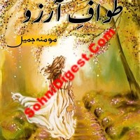 Tawaf e Arzoo Novel By Momina Jamil Pdf Download