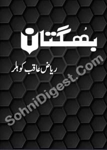 Bhugtan Novel By Riaz Aqib Kohlar Pdf Download