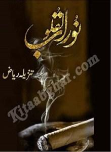 Noor Ul Quloob Novel By Tanzeela Riaz Pdf