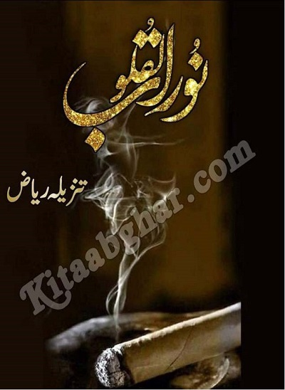 Noor Ul Quloob Novel By Tanzeela Riaz Pdf