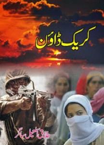 Crack Down Novel By Tariq Ismail Sagar Pdf