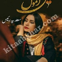 Mein Anmol Novel By Sadia Raees Pdf Download