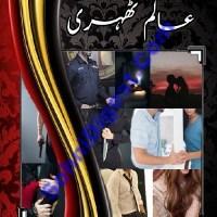 Mohabbat Fateh Aalam Thehri by Humayun Ayub Pdf