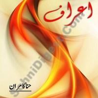 Araaf Novel By Hina Kamran Pdf Download