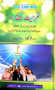 Tum Jeet Saktay Ho Urdu By Shiv Khera Pdf