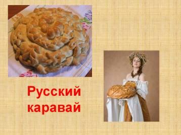 0049-049-Russkij-karavaj