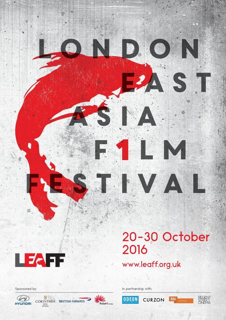 1st London East Asia Film Festival 2016 Official Poster