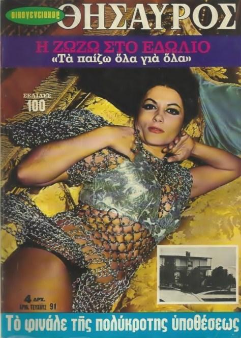 , Τα Κινηματογραφικά καρέ της Ζωζώς Σαπουντζάκη!