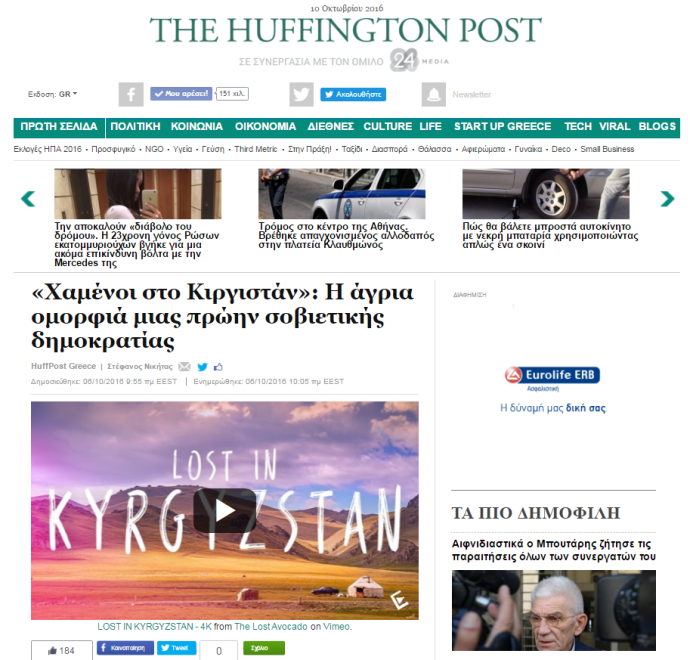 huffington post lost in kyrgyzstan