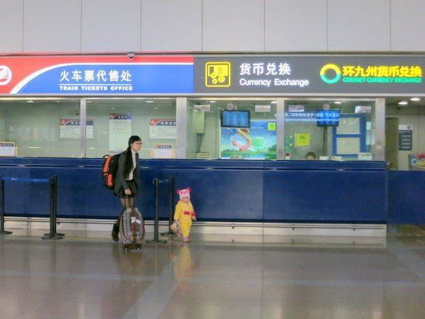 Beijing airport currency exchange