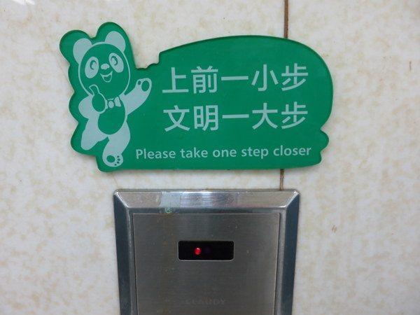 chengdu-airport-panda-urinal