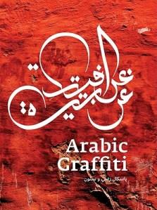 Arabic Graffiti: An Eastern Voice in the Global Street Art Dialogue