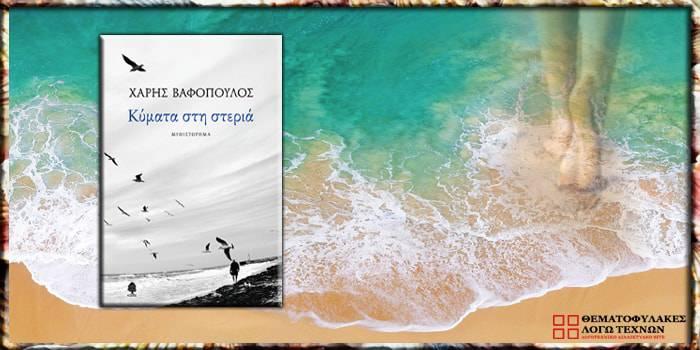 Κύματα στη στεριά