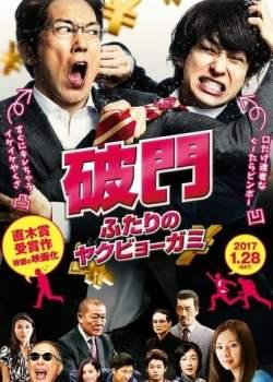 Hamon: Yakuza Boogie Torrent - WEB-DL 720p Legendado (2021)