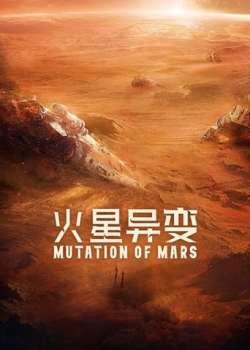 Mutation on Mars Torrent - WEB-DL 1080p Dublado (2021)