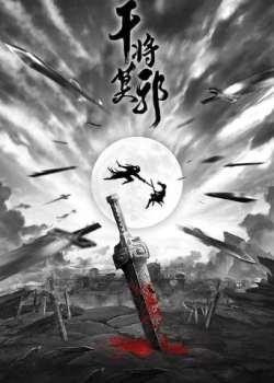 Spirit of Two Swords Torrent - WEB-DL 1080p Dublado (2021)