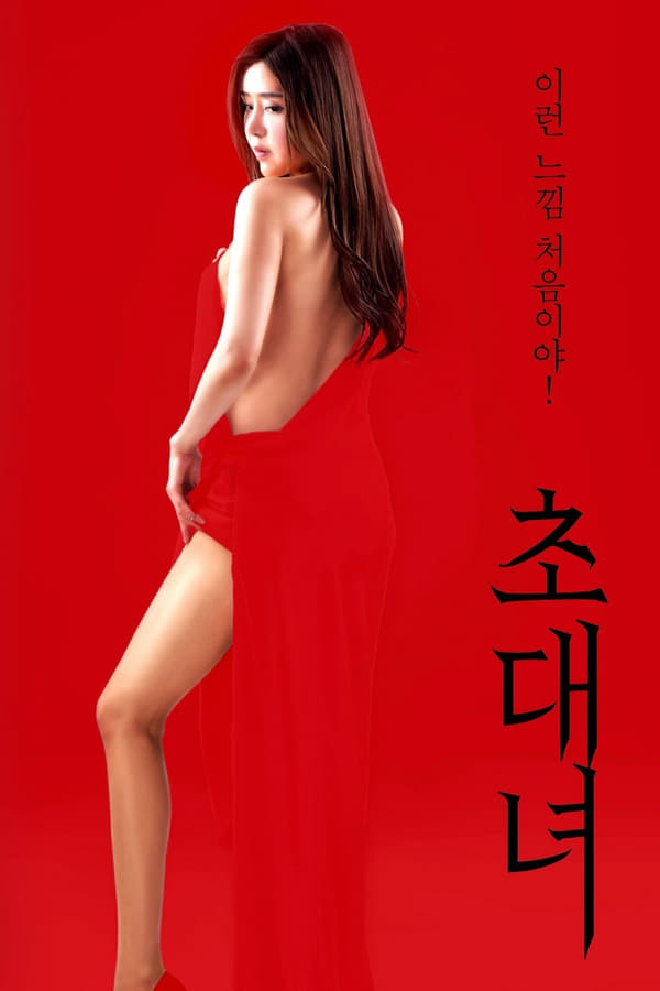 18+Public Invitation Girl (2021) UNRATED 720p HEVC HDRip Korean Hot Movie x265 AAC [450MB]