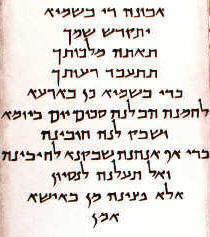 Aramaic tile