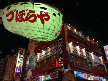 Nankinmachi 'Chinatown' in Kobe, Japan