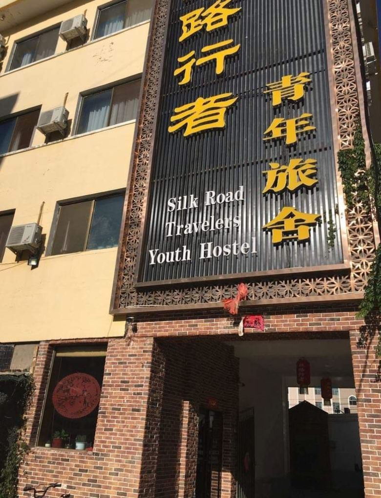 Silk Road Travelers Youth Hostel in Zhangye, Gansu China
