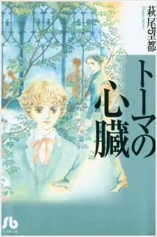 Toma no Shinzou by Moto Hagio