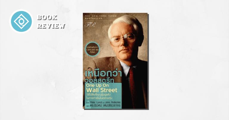 One Up On Wall Street เหนือกว่าวอลสตรีท