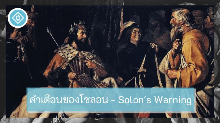 Solon's Warning คำเตือนของ โซลอน