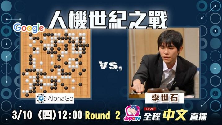 Alpha Go ©http://images.google.fr/imgres?imgurl