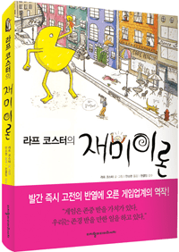 The Korean cover