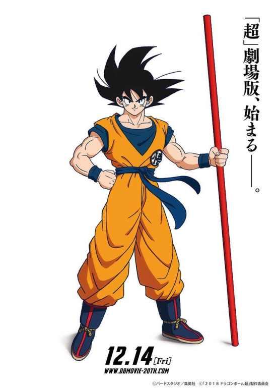 Dragon Ball Super movie poster featuring Goku