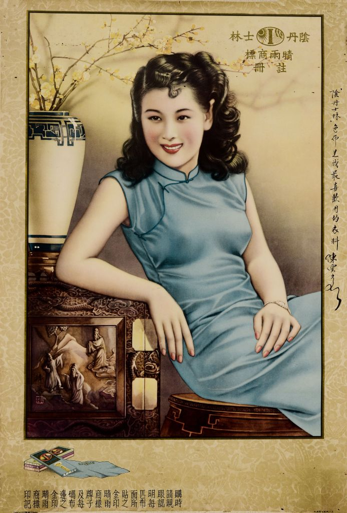 A 1930s advertisment for the new dye of the era, indanthrene. Features a girl wearing the typical indanthrene qipao; source unknown