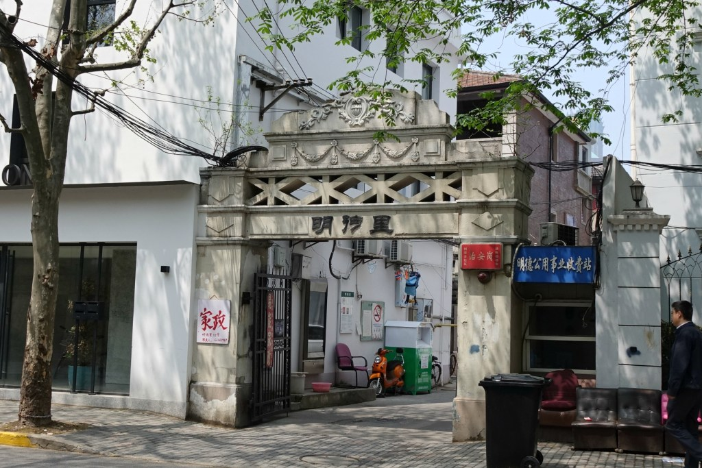 Back entrance to the centre lane of an old Shanghai lilong